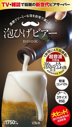 『濃密クリーミーな泡を自宅で楽しむ! 泡ひげビアーBOOK』宝島社