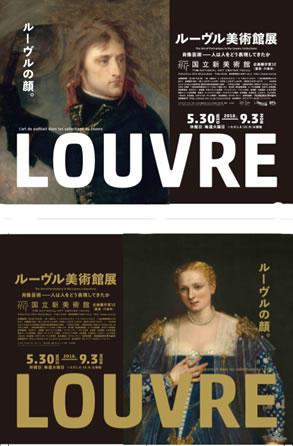 「ルーヴル美術館展 肖像芸術 ―人は人をどう表現してきたか」観覧券
