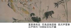 特別展「美を紡ぐ 日本美術の名品 ―雪舟、永徳から光琳、北斎まで―」