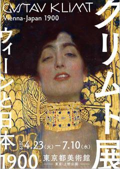 「クリムト展 ウィーンと日本 1900」招待券