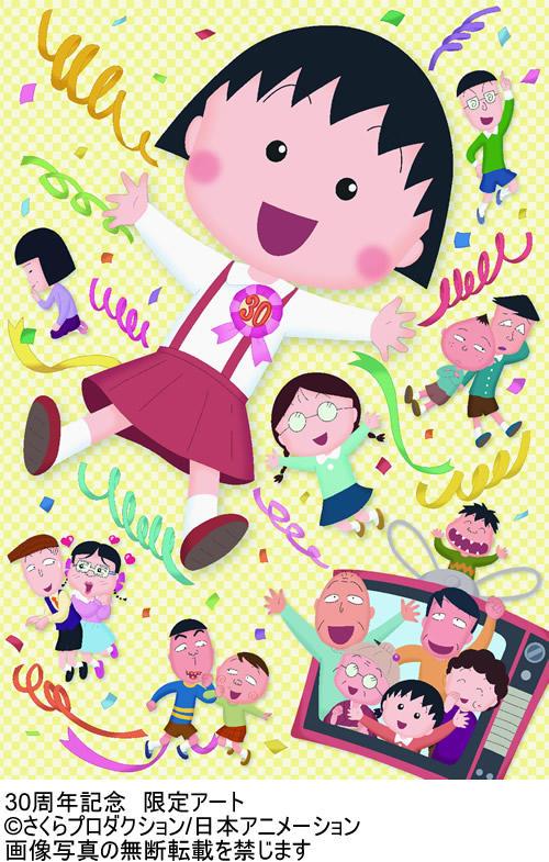 アニメ化30周年記念企画「ちびまる子ちゃん展」招待券