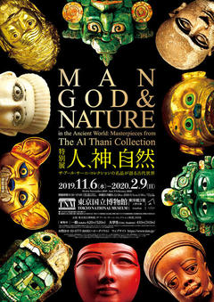 特別展「人、神、自然-ザ・アール・サーニコレクションの名品が語る古代世界―」招待券