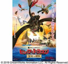 映画『ヒックとドラゴン 聖地への冒険』吹替版 一般試写会招待券
