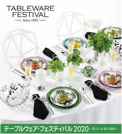 「テーブルウェア・フェスティバル2020~暮らしを彩る器展~」入場券