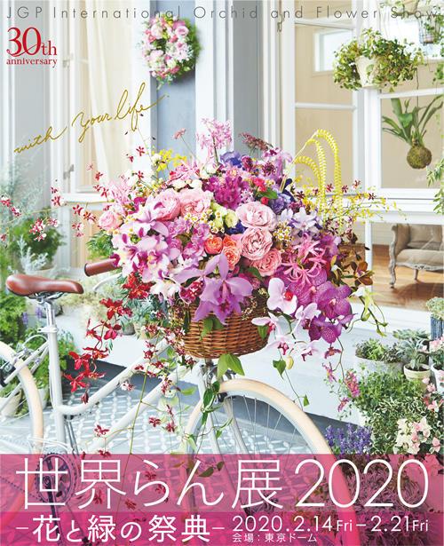 『世界らん展 2020 ‐花と緑の祭典‐』招待券