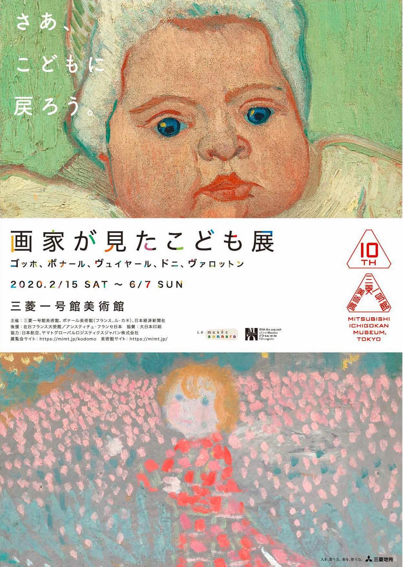「開館10周年記念 画家が見たこども展 ゴッホ、ボナール、ヴュィヤール、ドニ、ヴァロットン」招待券
