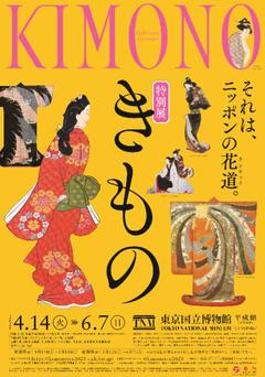 特別展「きもの KIMONO」招待券