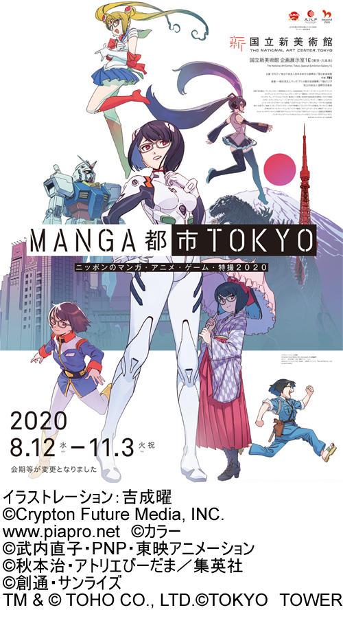 「MANGA都市TOKYO ニッポンのマンガ・アニメ・ゲーム・特撮2020」招待券