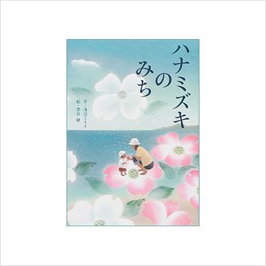 金の星社 『ハナミズキのみち』淺沼ミキ子/作 黒井健/絵