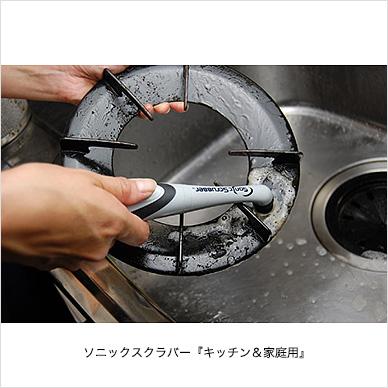 (株)ジャパンインターナショナルコマース SonicScrubbers(ソニックスクラバー)