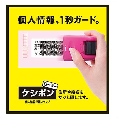 プラス(株) ローラーケシポン
