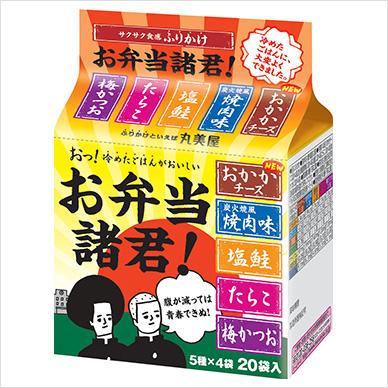 丸美屋食品工業(株) お弁当諸君!