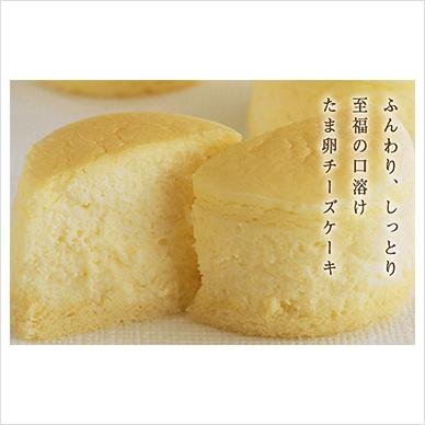 大阪限定ふわふわチーズケーキ